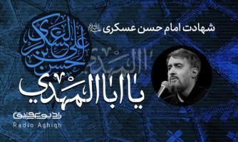 ریحانه النبی | 22 مهر | 1400