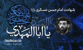 فدائیان حسین اصفهان | 22 مهر | 1400