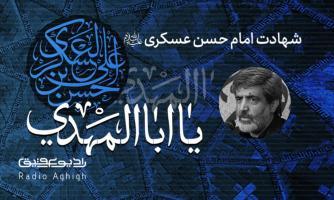 حسینیه ایت الله حق شناس | 23 مهر | 1400