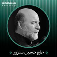 حاج حسین سازور