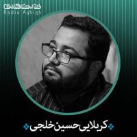 حاج حسین خلجی