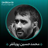 محمد حسین پویانفر