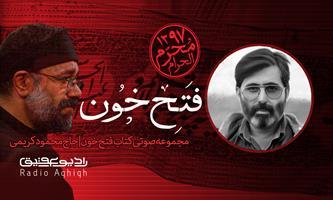 فتح خون|حاج محمود کریمی