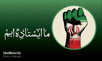 منتخب مداحی انقلابی و مقاومت