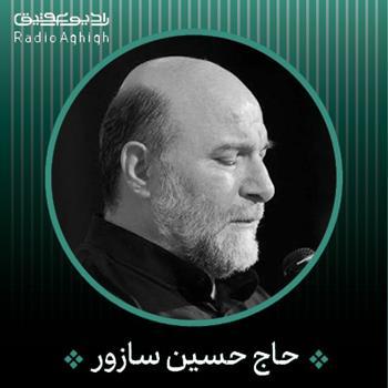 فیلمی قدیمی و خاطره انگیز از مناجات با امام زمان عج توسط حاج حسین سازور
