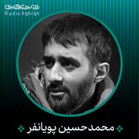زمینه | سلام حرم یازده امام