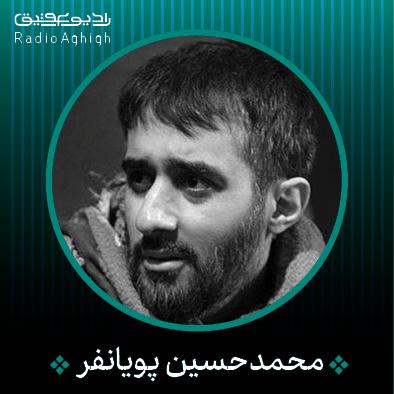 مداحی شور به تو از دور سلام محمد حسین پویانفر