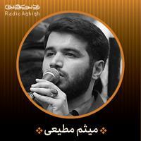 واحد | ما امت حزب اللهیم