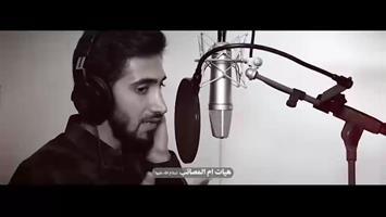 محمد اسداللهی |نماهنگ | شهـیده