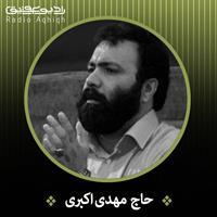 شور | صاحب میخانه علی