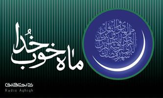 استقبال از ماه مبارک رمضان