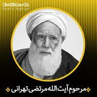 مرحوم آقامرتضی تهرانی