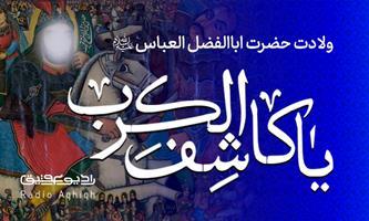 میلاد حضرت عباس (علیه السلام)