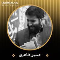 شور | پدر سادات علی علی یا اسدالله