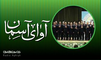 تواشیح ماه مبارک رمضان