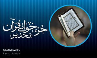 جزخوانی قرآن کریم(تحدیر)