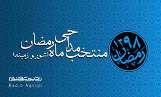 منتخب مداحی ماه مبارک رمضان