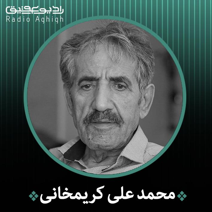 آستان حُسن محمد علی کریمخانی