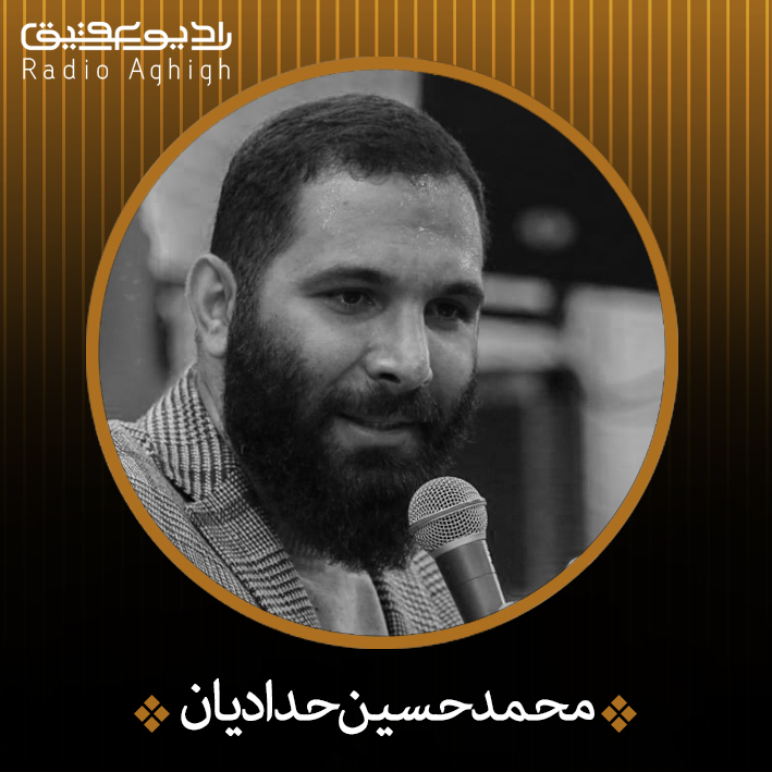 پیر مردی تو شالیزار |محمد حسین حدادیان