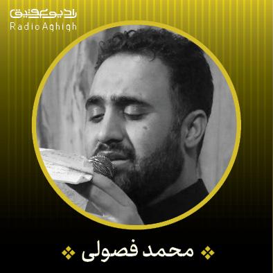 الله الله مبارک للرضا محمد فصولی