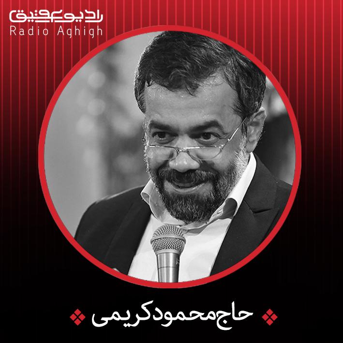 صلوات خاصه امام رضا (ع) محمود کریمی