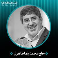 منم غلام علی محمد رضا طاهری