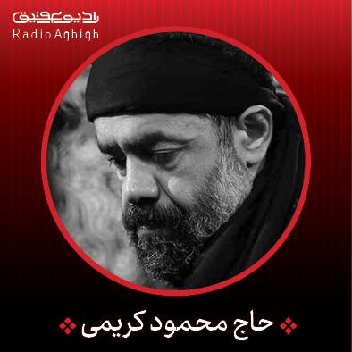 نگاهم پر از بارونه محمود کریمی