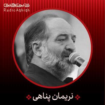 عالم محرم است سلام علی الحسین نریمان پناهی