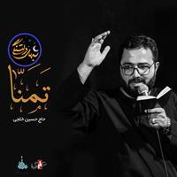 شب های دلتنگی | تمنا | حاج حسین خلجی