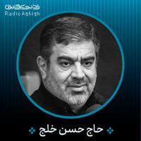 کارم شده یه عمر حسن خلج