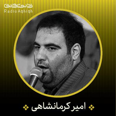 با چشمای خیسم نامه می نویسم امیر کرمانشاهی
