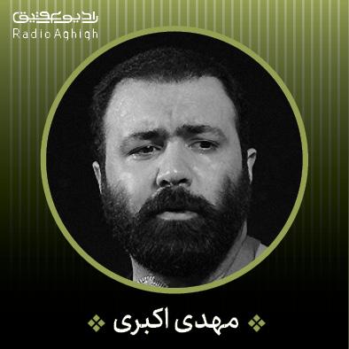 یه سال دیگم گذشت و قسمتم شده مهدی اکبری