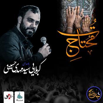 شب های دلتنگی | محتاج تو | کربلایی سید مهدی حسینی
