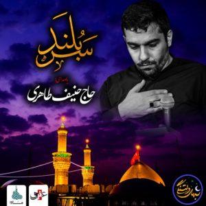 ویدئو شب های دلتنگی سربلند حنیف طاهری