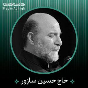 ناصرالحسین قاسم سلیمانی