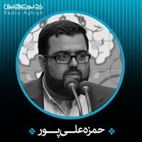 حمزه علی پور