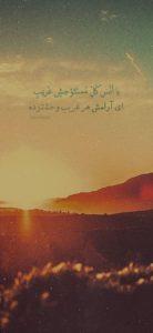 ای آرام دل هر غریب وحشت زده | بخشی از دعای ابوحمزه