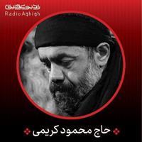 ضیافت دوست   ارحم الرحمین